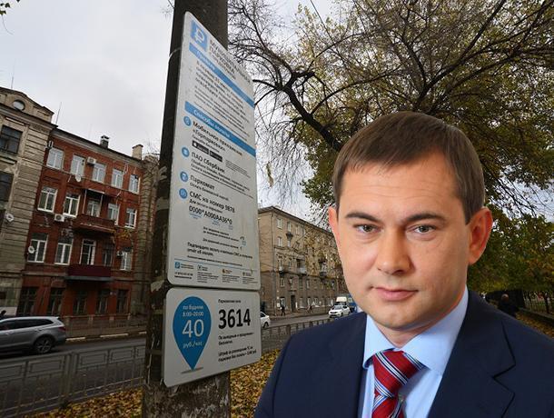 Спикер облДумы Нетесов узнал о прелестях платных парковок спустя месяц