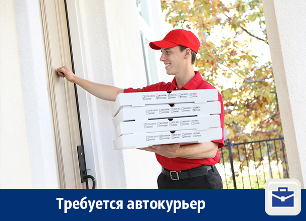 В Воронеже требуется автокурьер