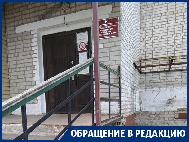 Унылое состояние поликлиники продемонстрировали в воронежской Масловке