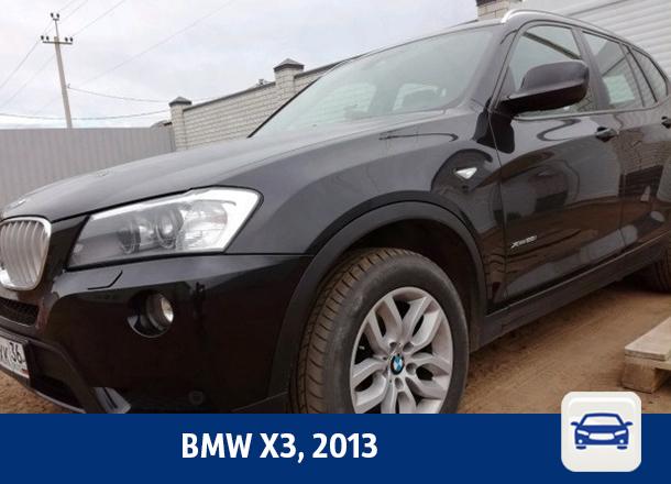 Воронежцам предлагают купить BMW X3