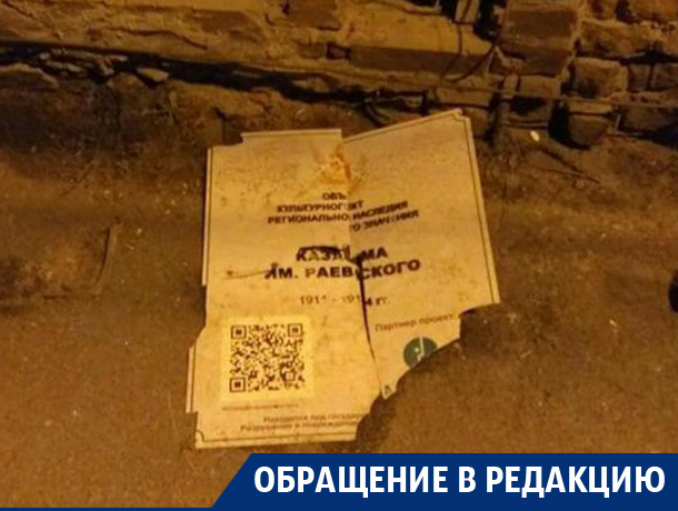 Воронежцы возмущены состоянием объекта культурного наследия