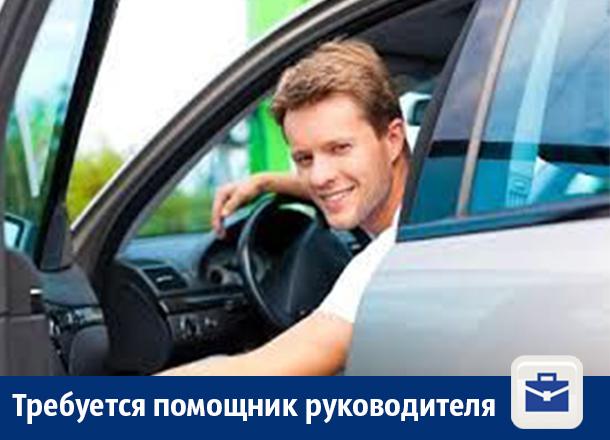 В Воронеже требуется помощник руководителя с личным авто