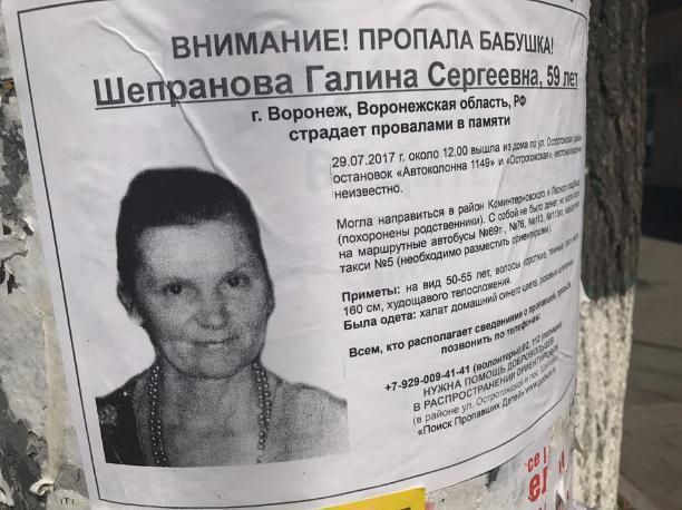 В Воронеже срочно требуются волонтеры для поисков пропавшей женщины с провалами памяти