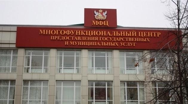 Адреса мфц по воронежской области