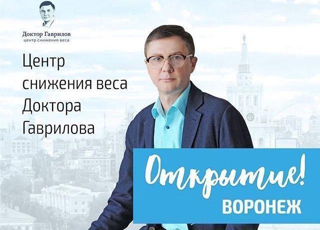 Как легко похудеть в Воронеже к Новому году с клиникой доктора Гаврилова