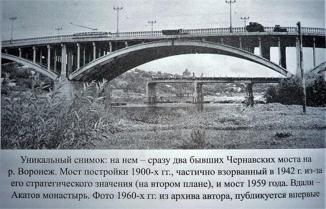 Архивный снимок сразу двух Чернавских мостов впервые опубликовали в Воронеже