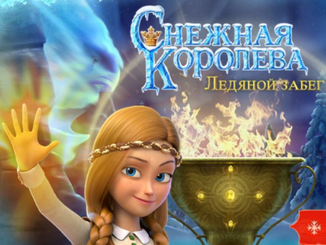 Воронежскую «Снежную королеву» превратили в игру для смартфонов
