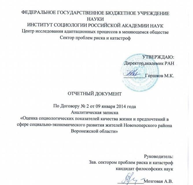 Социологические исследования по добыче никеля в Воронежской области подвергли сомнению