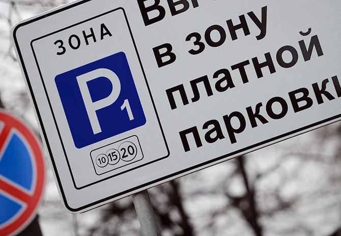 Воронежские чиновники решили увеличить бюджет города засчет поступлений отплатных парковок