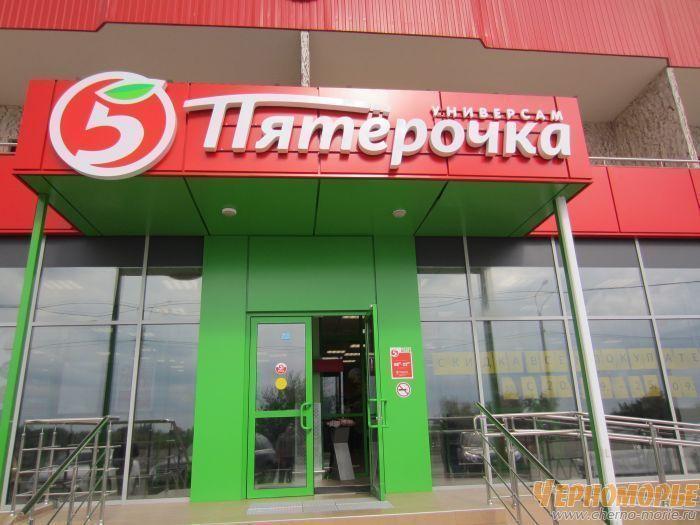 Воронежцы пожаловались на обман с ценниками в «Пятерочке»