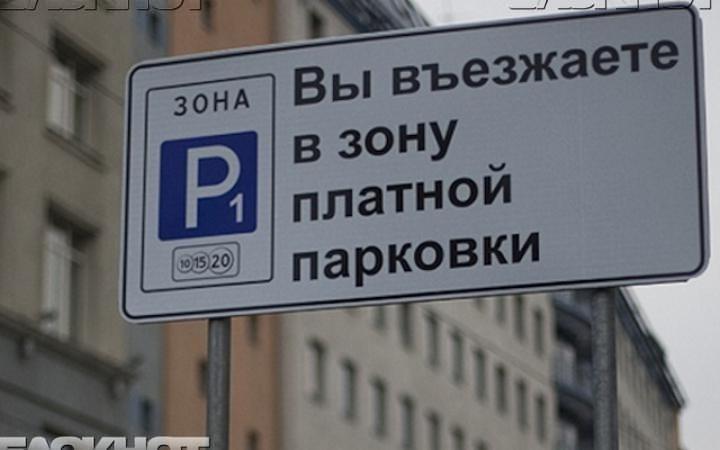 Первые платные парковки появятся в Воронеже в октябре