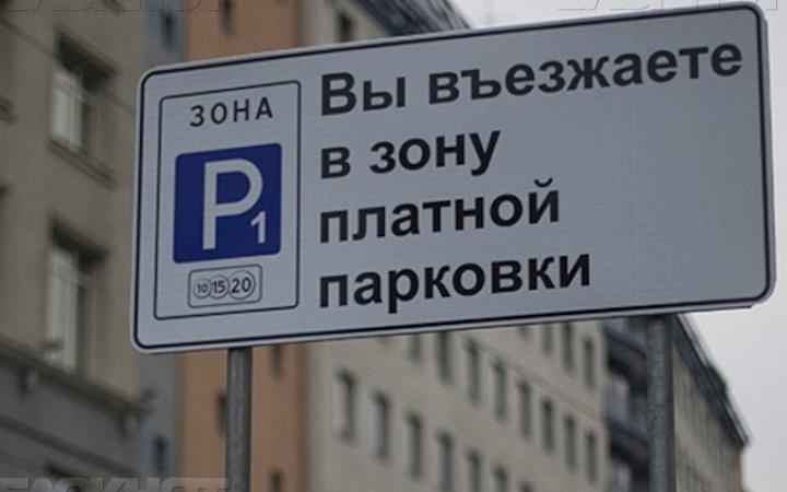 Платные парковки появятся на 52 воронежских улицах