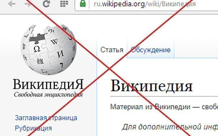 В Воронеже началась блокировка популярного ресурса Wikipedia
