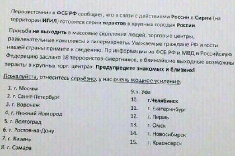 Воронежцев пытаются напугать сообщениями о готовящихся терактах