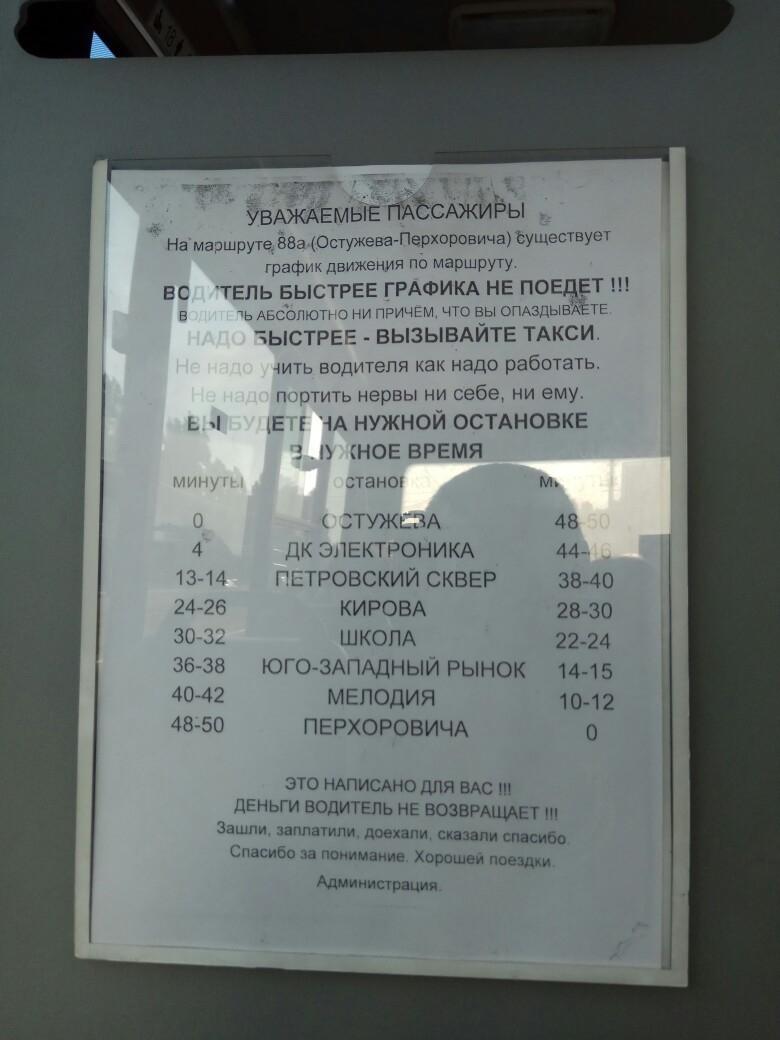 Психанувший маршрутчик оставил уморительную памятку пассажирам в Воронеже