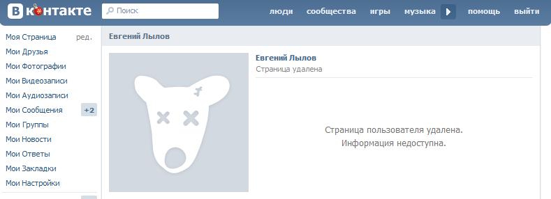 """Неизвестные ради денег украли крупнейшую воронежскую группу в """"ВКонтакте"""""""