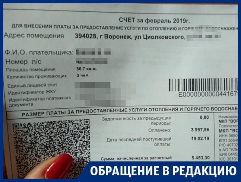 Многодетную мать из Воронежа шокировали цифры в платежке за отопление