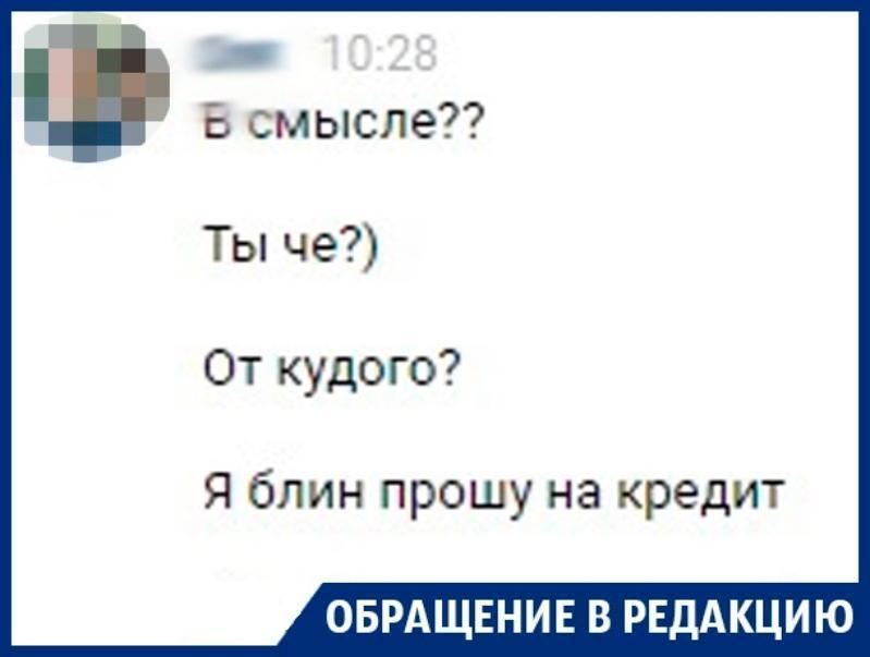 Переписку с безграмотным мошенником опубликовали в Воронеже