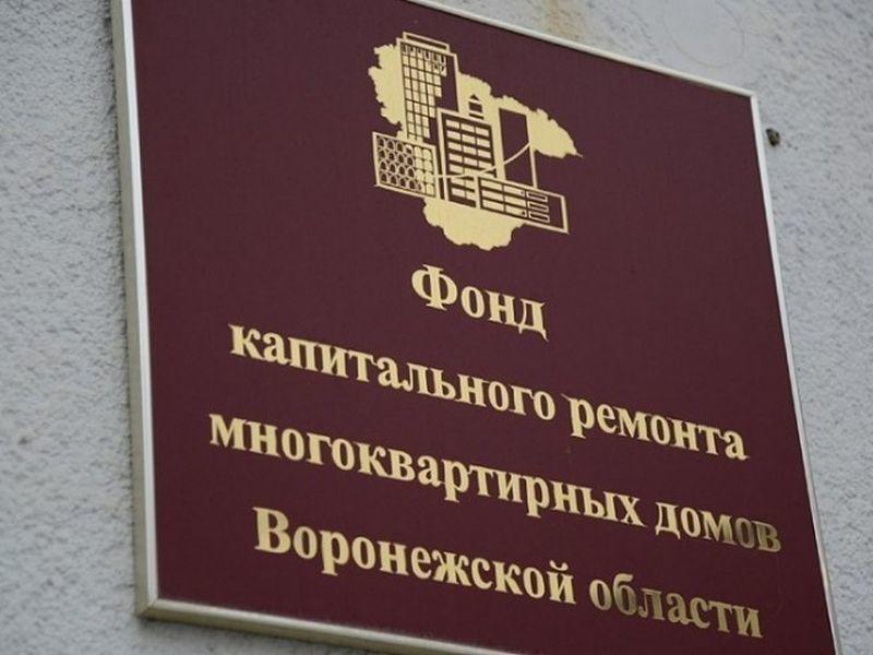 Воронежский Фонд капремонта создал методичку по взиманию денег