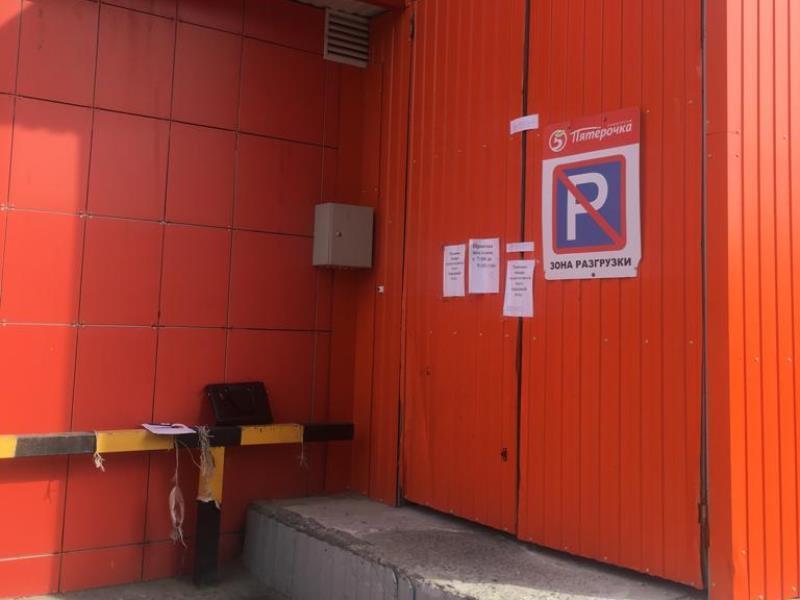 Деятельность «Пятерочки» частично приостановили в Воронеже