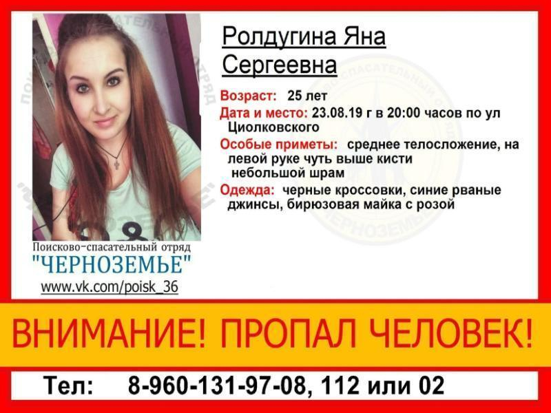 Девушка со шрамом пропала на левом берегу Воронежа