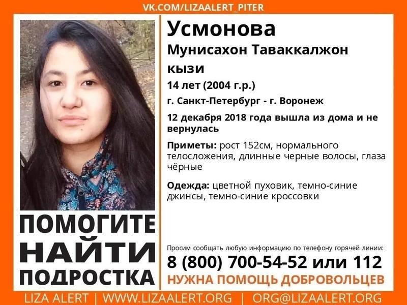 14-летняя девочка таинственно исчезла по дороге в Воронеж