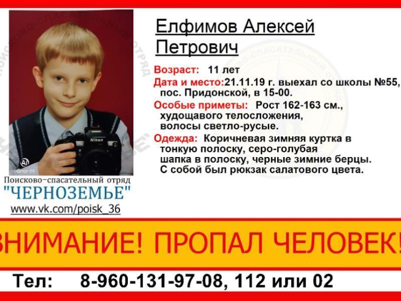 11-летний ученик пропал из школы в Воронеже