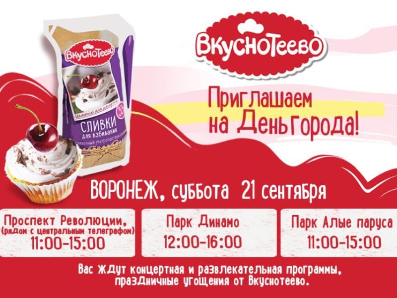 Отметить День города весело и вкусно предложили жителям Воронежа