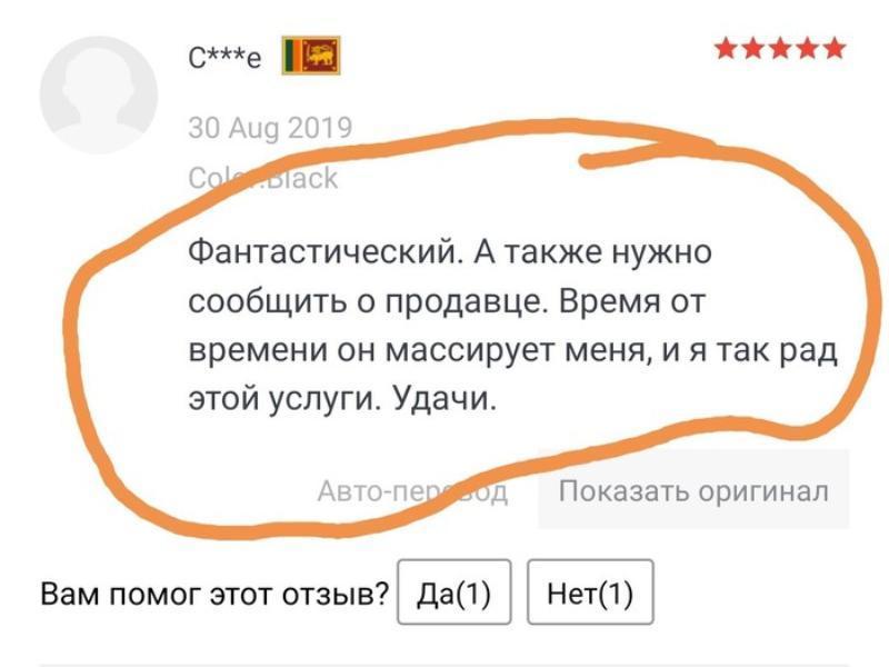 Отзыв с Aliexpress с интимным намеком напугал жителя Воронежа