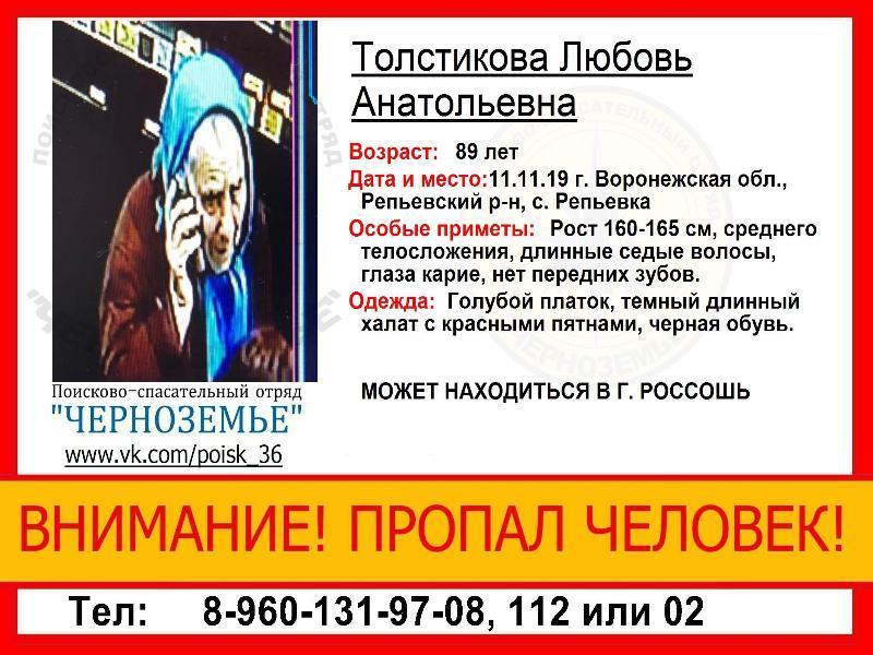 89-летнюю пенсионерку без передних зубов разыскивают в Воронежской области