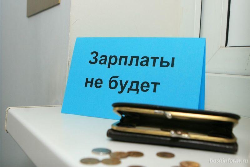Воронежская фирма задолжала работникам полмиллиона рублей