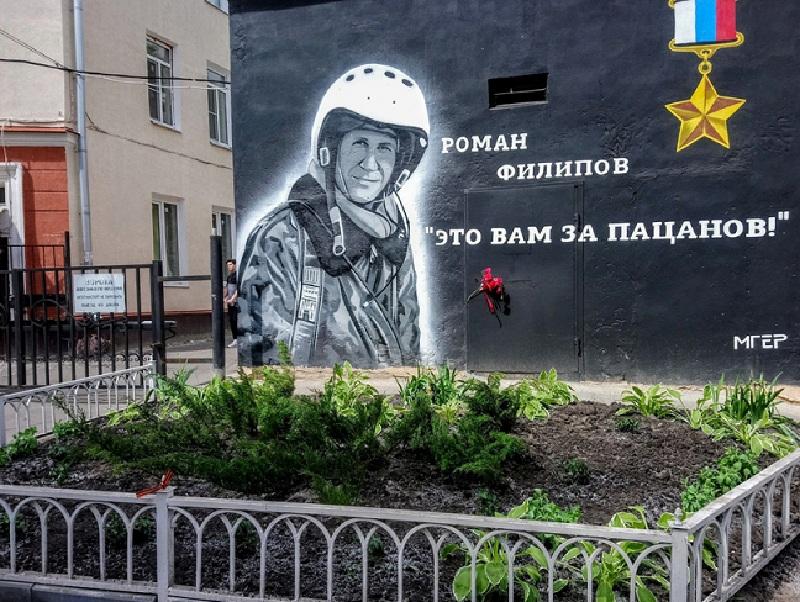 В Воронеже обустроят территорию у граффити героически погибшего летчика Романа Филиппова