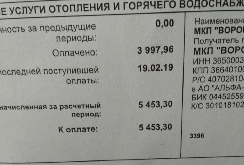 Коммунальщики объяснили, почему воронежцы получили квитанции с долгами
