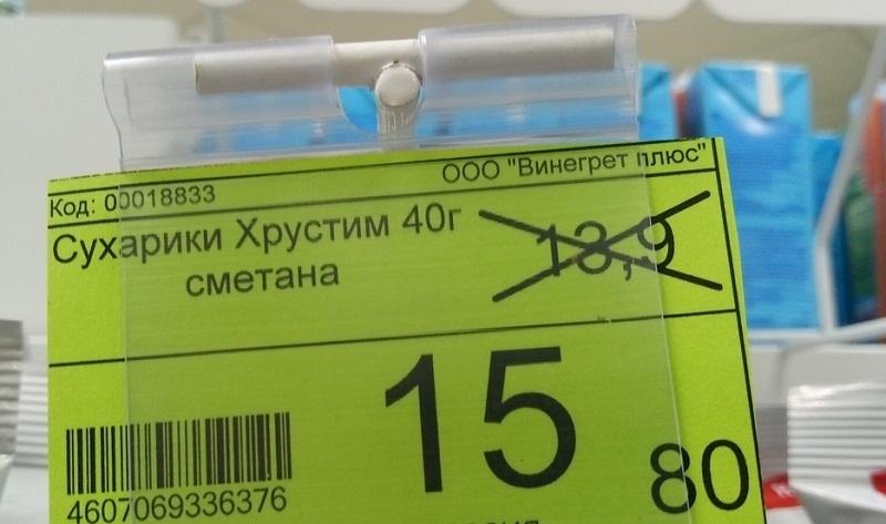 Убивающую бюджет скидку обнаружили в Воронеже