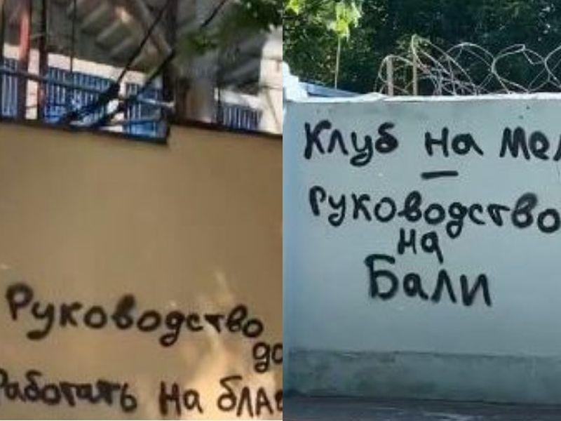 Гневными посланиями руководству «Факела» исписали стадион в центре Воронежа