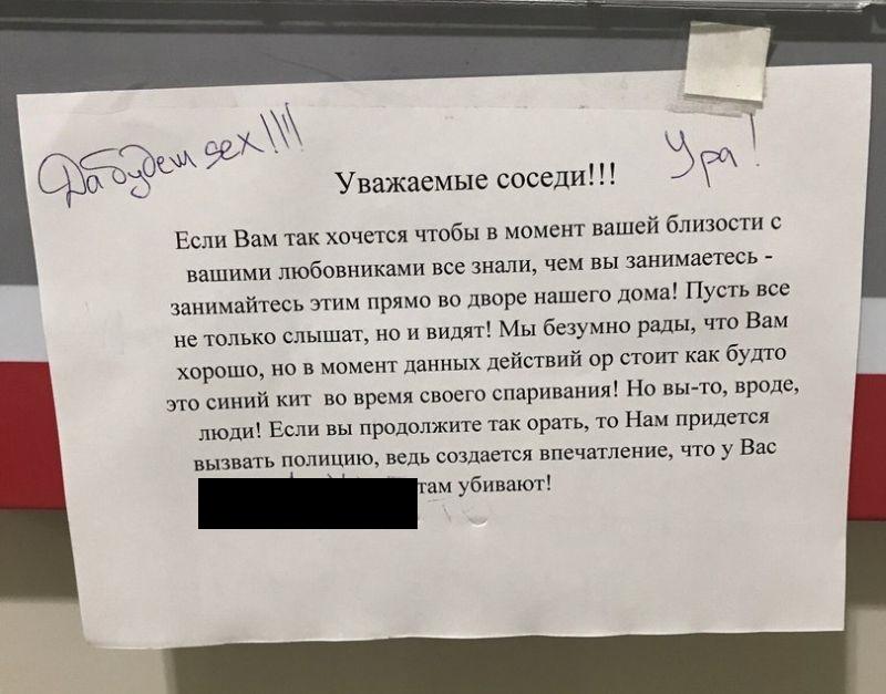 Уважаемые соседи сексом потише