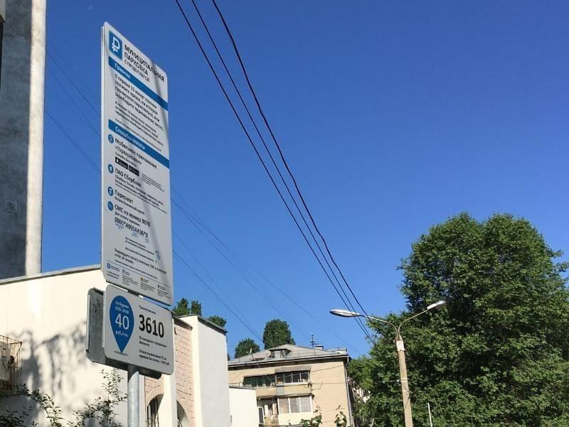 «Городские парковки» в Воронеже оспаривают штраф УФАС за обман водителей