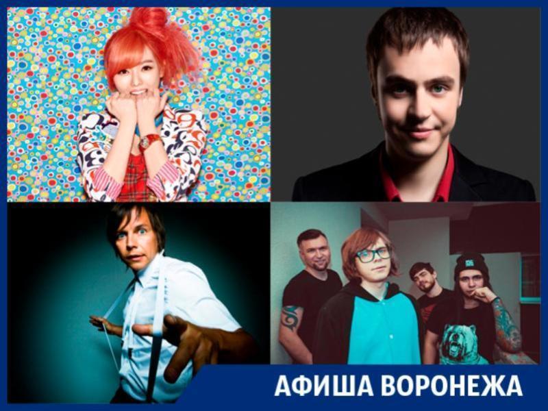 Куда сходить в Воронеже: «Мумий Тролль», StandUp Show и K-pop PARTY