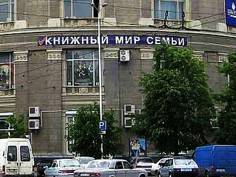 Экс-директора известного книжного магазина в Воронеже посадили на 5 лет