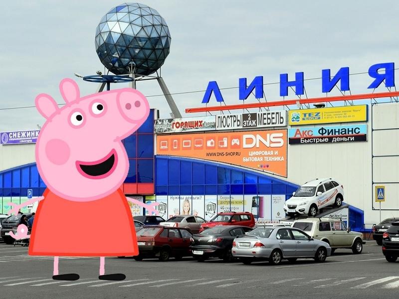 Свинка Пеппа подставила на $20 тыс «Линию» в Воронеже