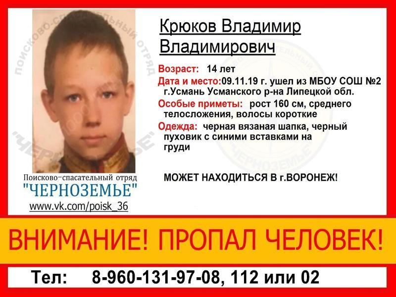 Исчезнувшего из липецкой школы ребенка разыскивают в Воронеже