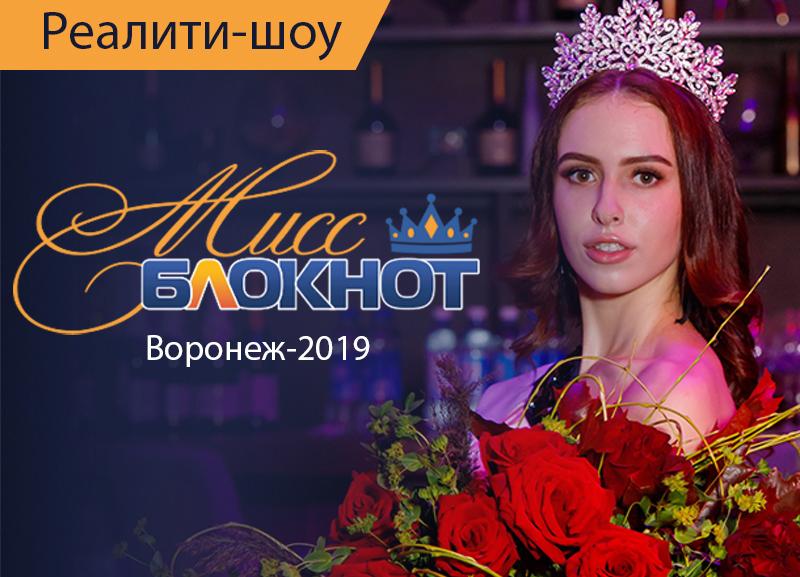Прими участие в «Мисс Блокнот Воронеж-2019» и выиграй 100 тысяч рублей
