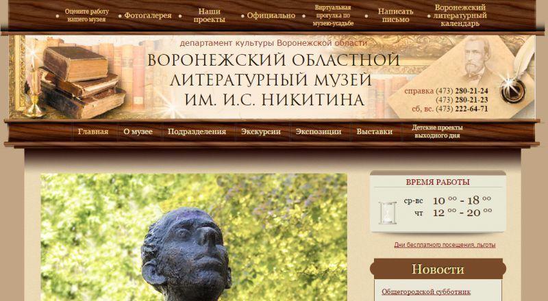 На День народного единства можно будет бесплатно посетить Литературный музей имени Никитина