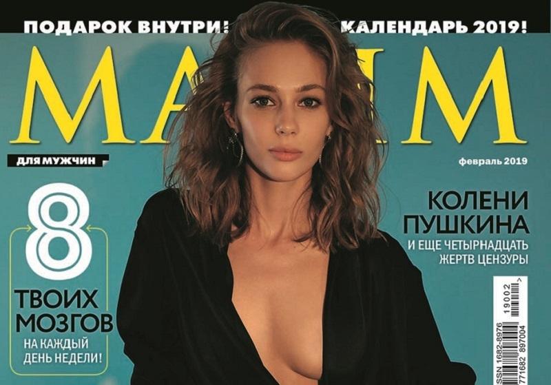 Актриса из Воронежа в вожделенном наряде попала на обложку MAXIM