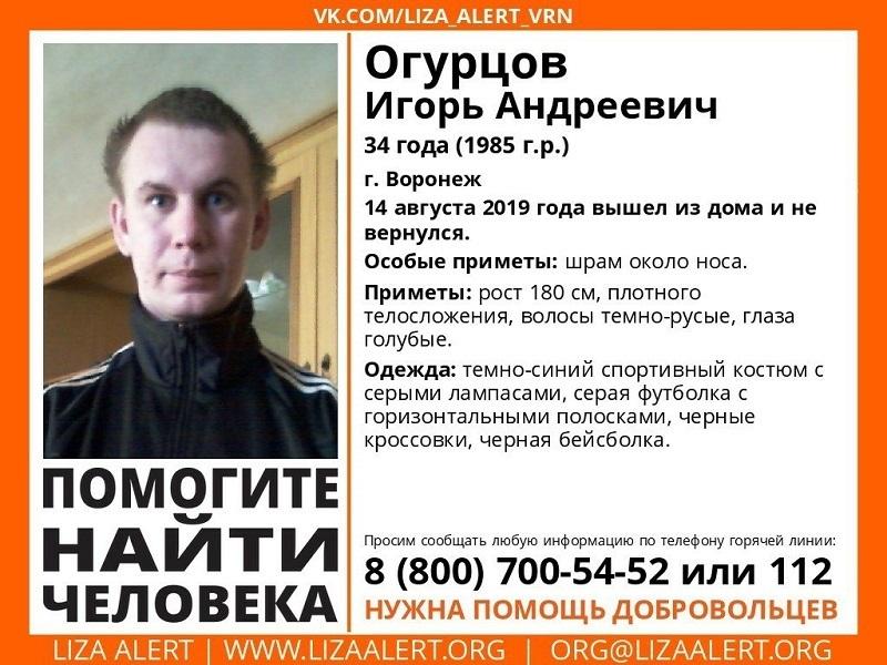 В Воронеже разыскивают мужчину в черной бейсболке
