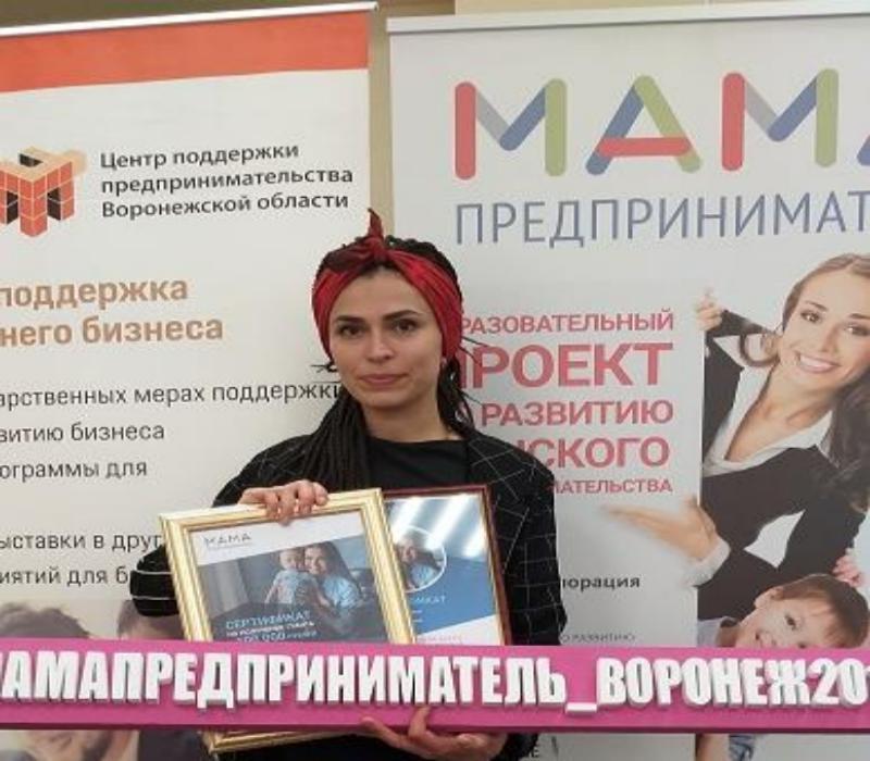 Жительница Воронежа получила грант в 100 000 рублей на открытие своего бизнеса благодаря проекту «Мама-предприниматель»