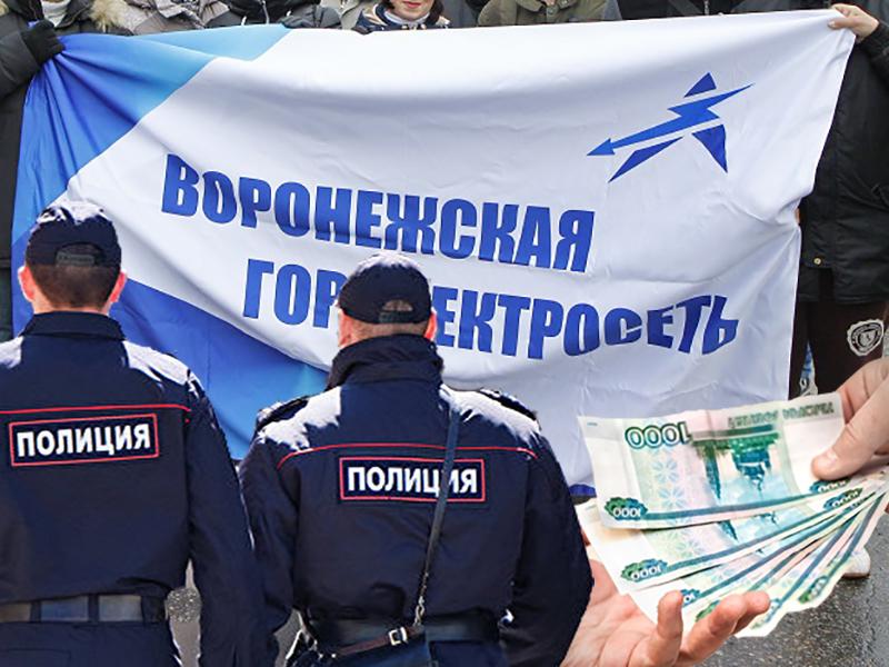Начальник отдела Воронежской Горэлектросети попался на взятке