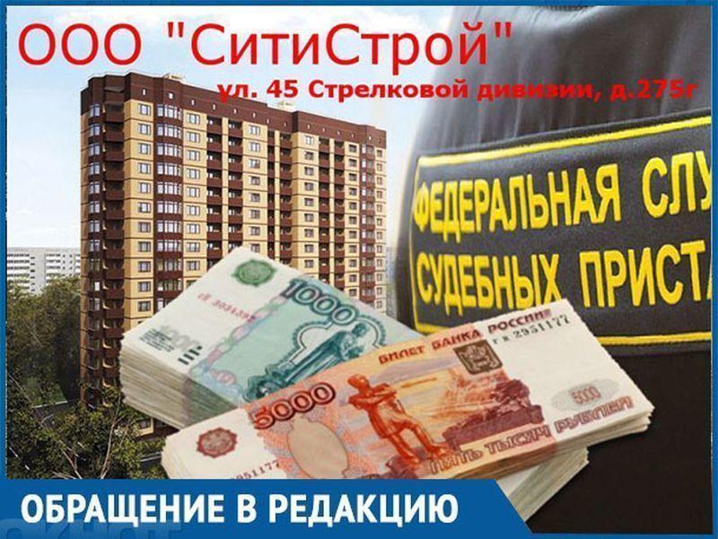 Воронежец подозревает коррупционную связку строительной фирмы и судебных приставов