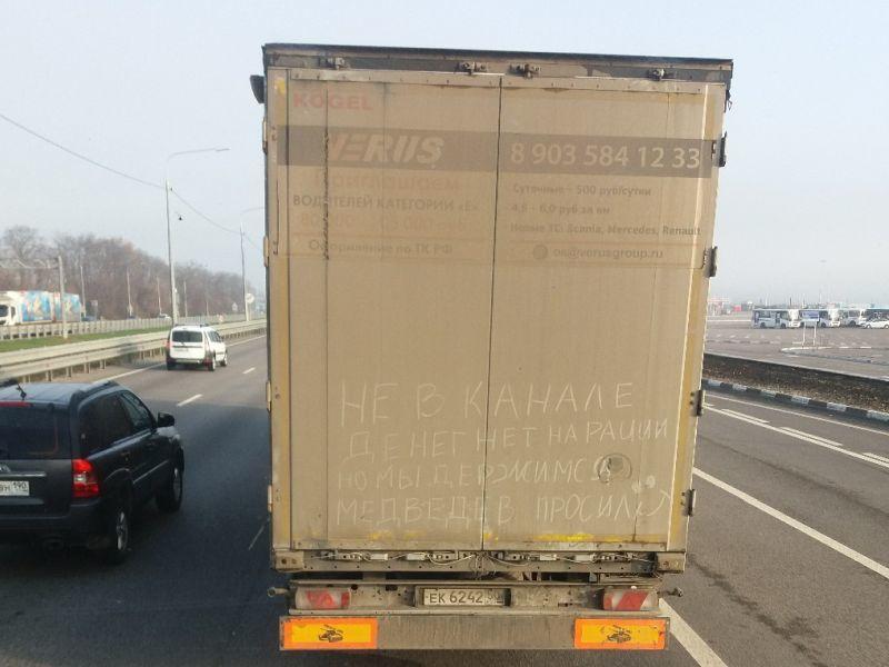 Пожелание Дмитрия Медведева иронично обыграл дальнобойщик на М4