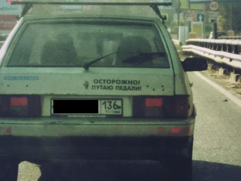 Автомобилист из Воронежа оригинально признался в педальной неграмотности